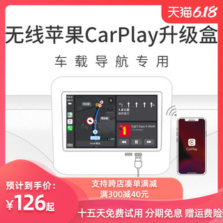 Eclaren 易凯伦 090D USB版carplay盒 车载导航专用