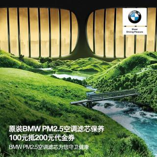 BMW 宝马 PM2.5空调滤芯保养 100元抵300元代金券