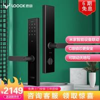 LOOCK 鹿客 Classic 2X 智能锁