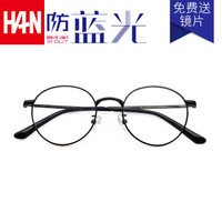 HAN近视眼镜框架43008+1.56非球面防蓝光镜片