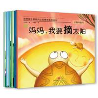 《亲子情商教育:培养孩子积极向上的精神,做最好的自己》(套装6册)