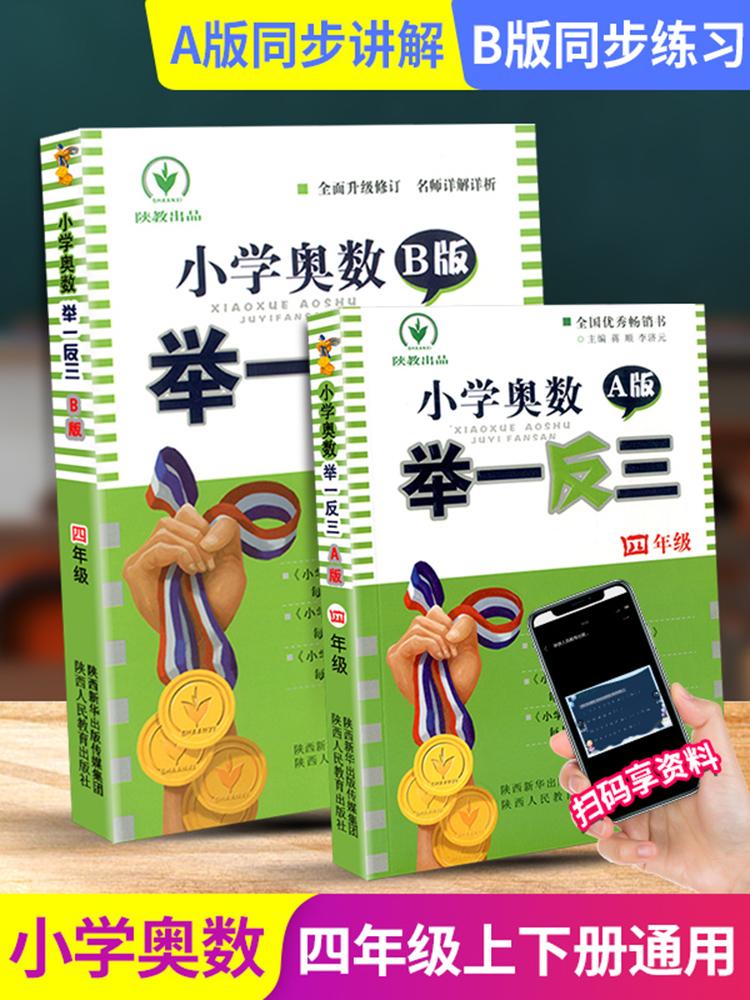 《小学奥数举一反三 四年级 A+B版》(套装共2册)