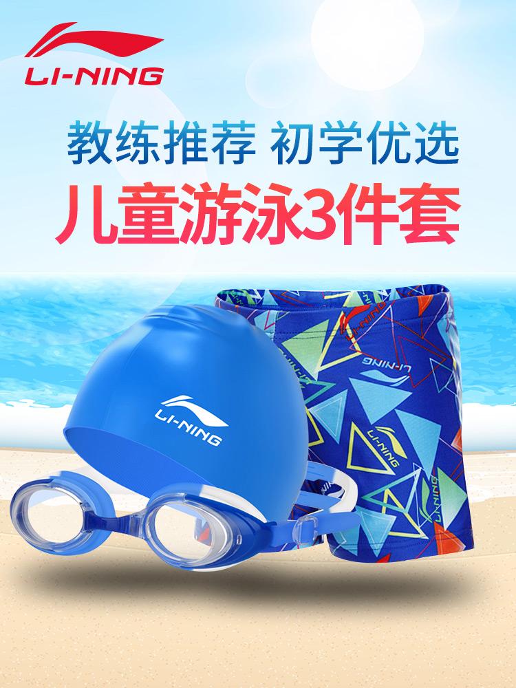 LI-NING 李宁 201 儿童速干泳裤
