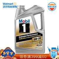 Mobil 美孚 美孚1号 长效型 EP 0W-20 SN 全合成机油 5Qt *2件