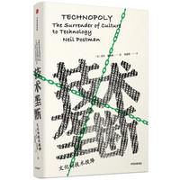 《见识丛书28·技术垄断:文化向技术投降》