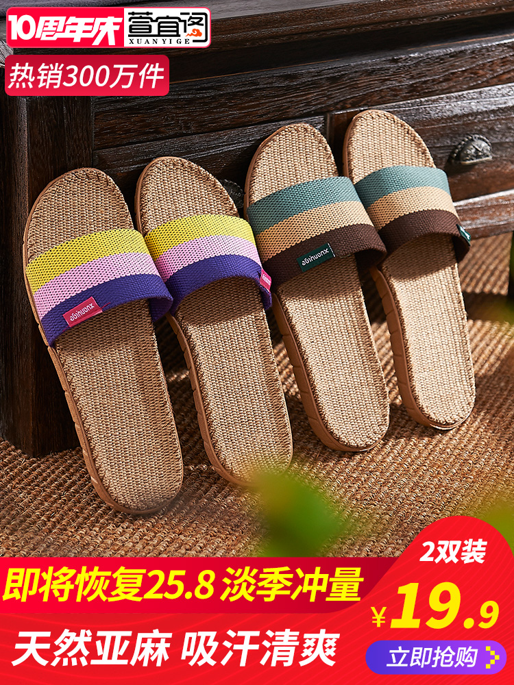 萱宜阁 XYG-X-6201-1 情侣四季亚麻拖鞋