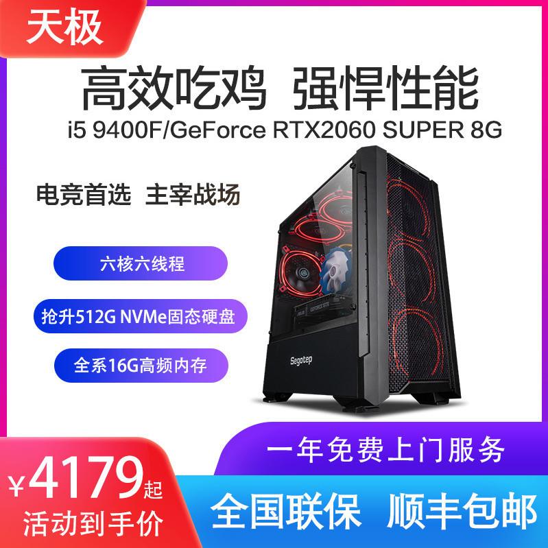 IPASON 攀升 组装台式机(i5-9400F、16GB、256GB、RTX 2060)