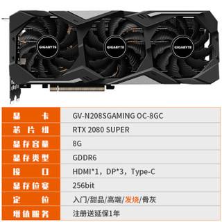 GIGABYTE 技嘉 GeForce RTX 2080 SUPER GAMING OC 显卡 8GB