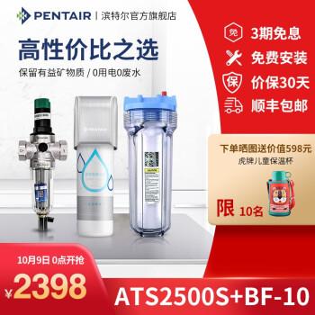 PENTAIR 滨特尔 净水器 大流量处理量+前置过滤器BF-10 ATS2500S+BF-10两件套