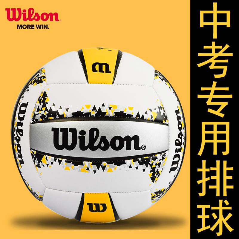 Wilson 威尔胜 WV407T 学生排球