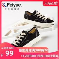 feiyue 飞跃 DF/1-621 男女款帆布鞋