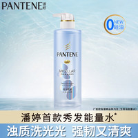 PANTENE 潘婷 无硅油排浊能量洗发水 530ml