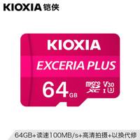 铠侠(Kioxia)(原东芝存储)64GB TF(microSD)存储卡 EXCERIA PLUS 极至光速系列 U3 读速100M/S 写速65M/S