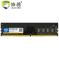 协德 DDR4 2666MHz 台式机内存 8GB