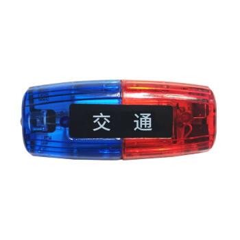 叢林狐紅藍雙排肩燈LED爆閃保安肩夾式夜間閃光器安全警示安全燈執勤巡邏信號燈 交通