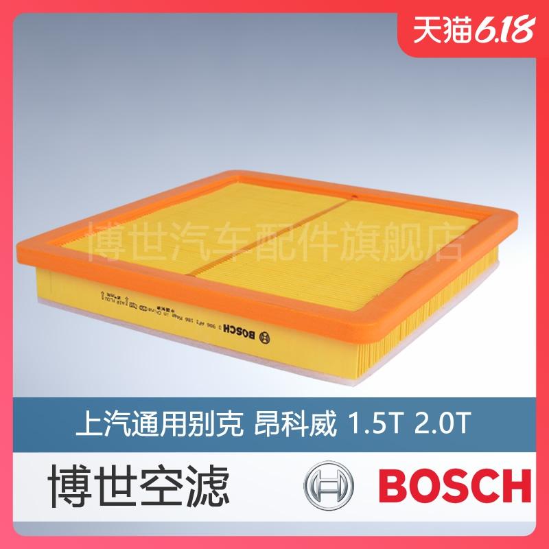 Bosch 博世 0986AF3186 空气滤芯 滤清器
