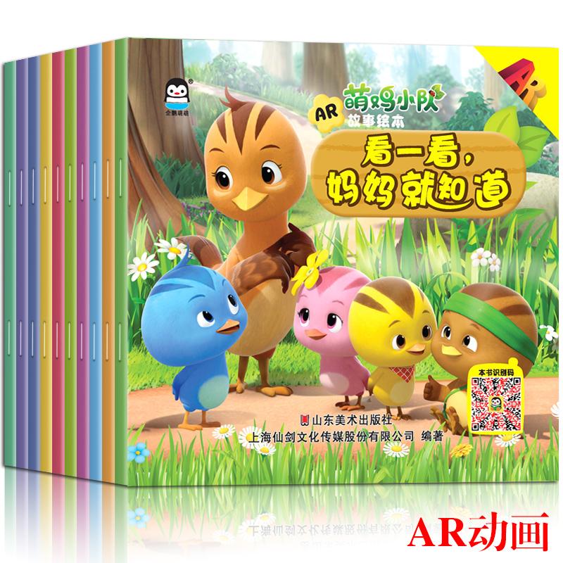 《萌鸡小队AR故事绘本》(全套10册 AR版 )