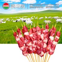 EERDUN 额尔敦 后腿肉羔羊肉串 200g(10串) *7件