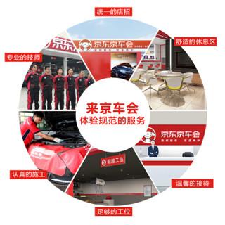 京东京车会 标准洗车服务(五座) 单次 全车型