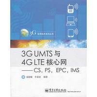 3G UMTS与4G LTE核心网——CS,PS,EPC,IMS9787121142260