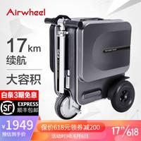 Airwheel 爱尔威 智能代步拉杆箱 青春版