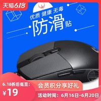 火线竞技 G102防滑贴 鼠标防滑贴
