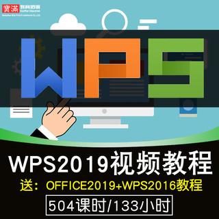 WPS2019 视频教程