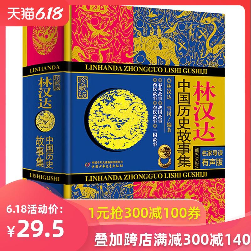 《林汉达中国历史故事集》(珍藏版)