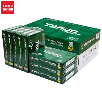TANGO 天章 新绿天章 A4复印纸 70g 500张/包 8包装