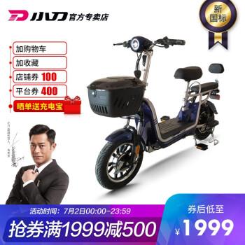 小刀 TDT804Z 新国标锂电车48V电动车