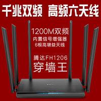 百亿补贴:Tenda 腾达 FH1206 无线双频路由器 1200M