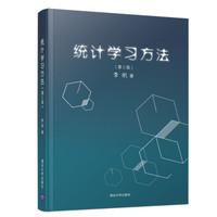 《统计学习方法》(第2版)
