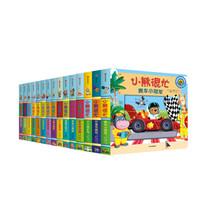 《小熊很忙全系列:和小熊很忙一起探索》(升级版、中英双语、套装15册)