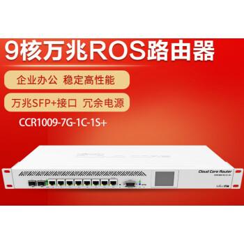 MikroTik CCR1009-7G-1C-1S+ 企业级万兆SFP光纤 ROS千兆软路由器