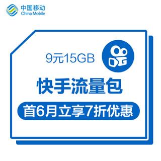 9元15GB快手流量包(前3个月免费)