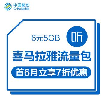 6元5GB喜马拉雅流量包(前3个月免费)