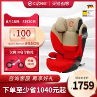 cybex 赛百适 儿童安全座椅 3-12岁 isofix接口