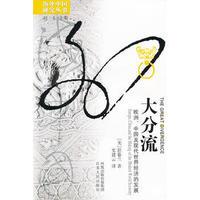 江苏人民出版社 9787214035738 大分流(欧洲、中国及现代世界经济的发展) (平装、非套装)