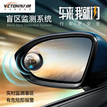 Victon 偉力通 車來閃V3 汽車駕駛輔助盲區監測系統