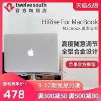 twelve south HiRise 笔记本电脑可调节升降支架底座 (银色)