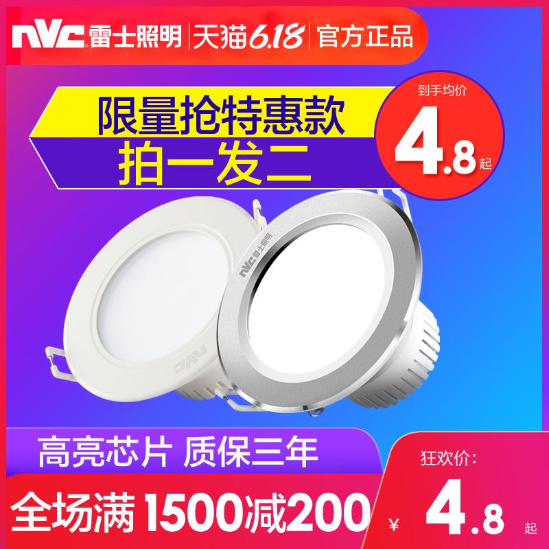 nvc-lighting 雷士照明 NLED920 LED筒灯 3W 暖白光 2只装
