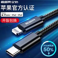ESR 亿色 MFi认证 Type-C to Lightning PD快充数据线 魔力黑1米 *2件