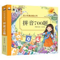 《幼小衔接备丛书 拼音700题》