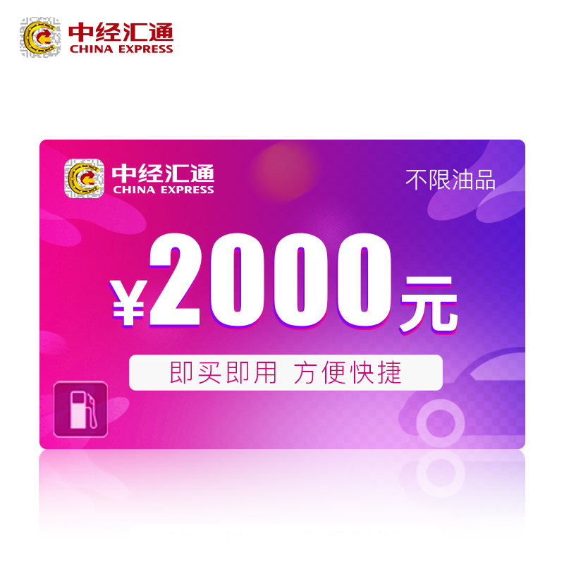 CHINEX 中经汇通 新乐驾包9折加油储值卡 2000元面值 部分地区使用