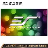Elite Screens 亿立 AR120H3-ST 黑栅抗光幕布 120英寸 16:9