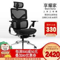 享耀家 SL-S3A 人体工学椅电脑椅 幻影黑