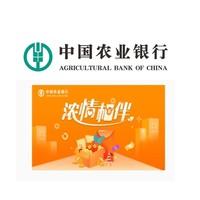 移动专享:农业银行  天天享红包,月月领卡券 (第五期)
