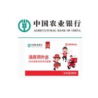移动专享:农业银行 X 海底捞外送  微信小程序购券