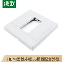 绿联(UGREEN)HDMI86面板边框 3口 免焊接墙壁插座装修配套面板外框 多功能86型模块 20316