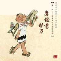 九洲音像出版公司 磨铰剪铲刀 (CD、1)